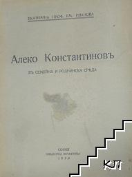 Алеко Константинов въ семейна и роднинска среда