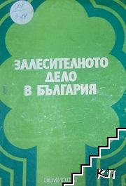 Залесителното дело в България