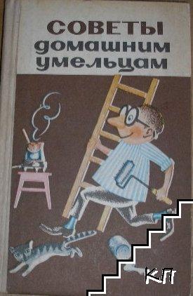 Советы домашним умельцам