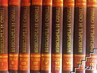 Световен речник по право и търговия. Том 1-9