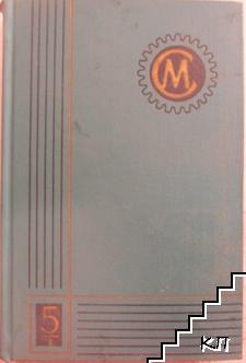Справочник машиностроителя в шести томах. Том 5. Книга 1