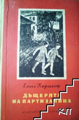 Дъщерята на партизанина