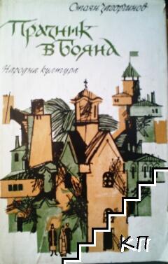 Празник в Бояна