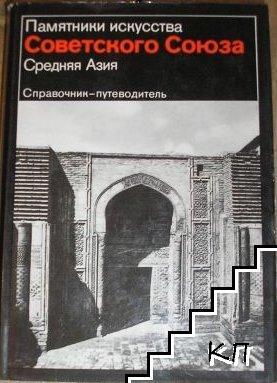 Памятники искусства Советского Союза. Средняя Азия
