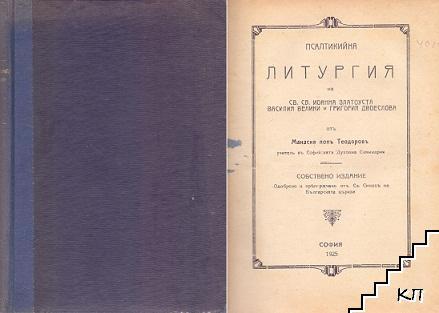 Псалтикийна литургия на св. Иоанна Златоуста, Василия Велики и Григория Двоеслова