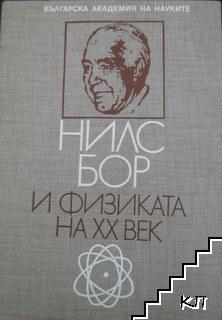 Нилс Бор и физиката на XX век