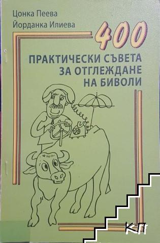 400 практически съвета за отглеждане на биволи