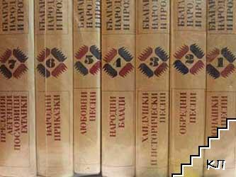 Българска народна поезия и проза в седем тома. Том 1-7