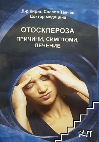 Отосклероза. Причини, симптоми, лечение