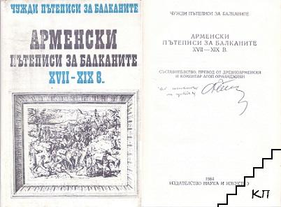 Чужди пътеписи за Балканите. Том 5: Арменски пътеписи за Балканите XVII-XIX в.