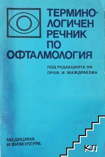 Терминологичен речник по офталмология
