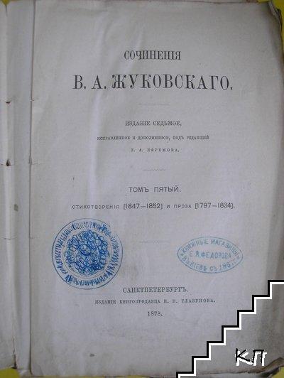 Сочинения В. А. Жуковскаго. Том 5