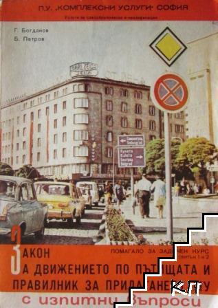 Закон за движението по пътищата и правилник за прилагането му