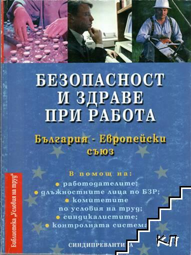 Безопасност и здраве при работа. България - Европейски съюз