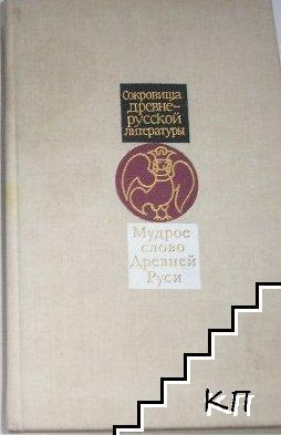 Мудрое слово Древней Руси XI-XVII вв.