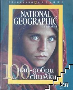 National Geographic - България: 100 най-добри снимки