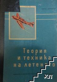 Теория и техника на летенето. Част 2