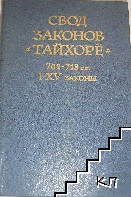 "Свод законов ""Тайхорё"". 702-718 гг. I-XV законы"
