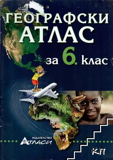 Географски атлас за 6. клас