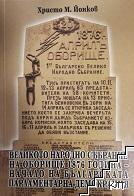 Великото народно събрание на Оборище 1876 година: Началото на българската парламентарна демокрация