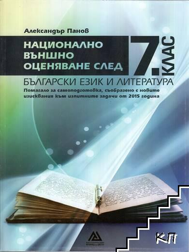 Национално външно оценяване след 7. клас: Български език и литература