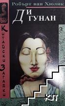 Китайски загадки: Ди Гунан