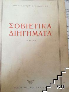 Σοβιετικα διηγηματα