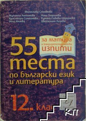 55 теста по български език и литература за 12. клас