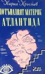 Потъналият материк Атлантида