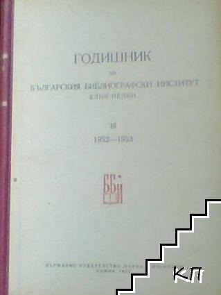 """Годишник на Българския библиографски институт """"Елин Пелин"""". Том 3: 1952-1953"""