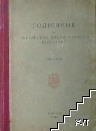 Годишник на Българския библиографски институт 1945-1946