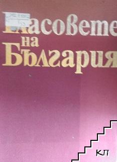 Гласовете на България