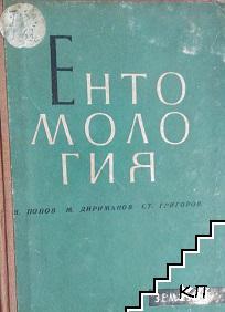 Ентомология