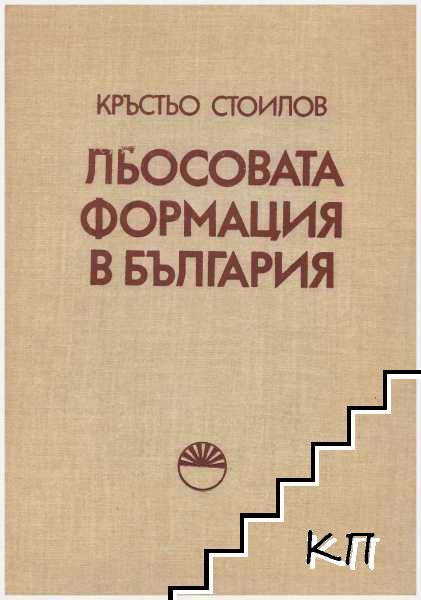 Льосовата формация в България