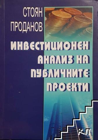 Инвестиционен анализ на публичните проекти