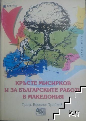 Кръсте Мисирков и за българските работи в Македония