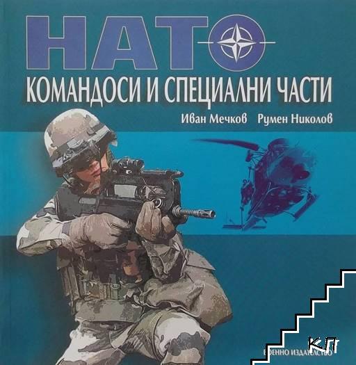 НАТО. Командоси и специални части