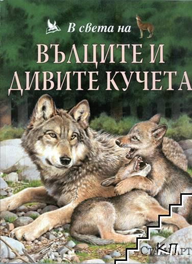 В света на вълците и дивите кучета