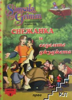 Simsala Grimm. Бисери. Книга 6: Снежанка и седемте джуджета