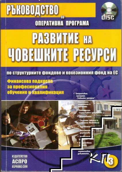 """Ръководство по оперативна програма """"Развитие на човешките ресурси"""" + CD"""