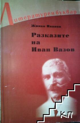 Разказите на Иван Вазов