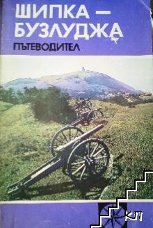 Шипка-Бузлуджа. Пътеводител