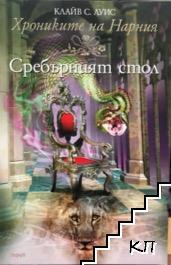 Хрониките на Нарния. Книга 6: Сребърният стол