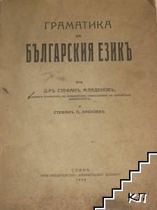 Граматика на българския езикъ