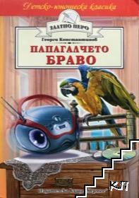 Папагалчето Браво