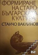 Формиране на старобългарската култура