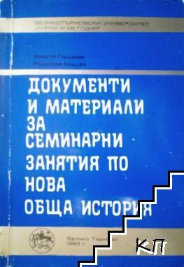 Документи и материали за семинарни занятия по нова обща история
