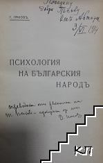 Психология на българския народъ