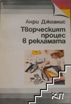 Творческият процес в рекламата