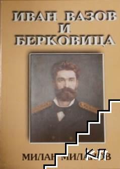 Иван Вазов и Берковица